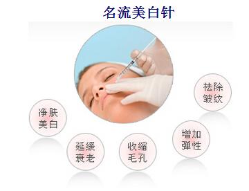 上海注射美白针医院