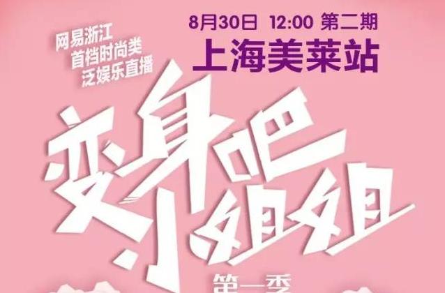 上海美莱8.30直播《变身吧,小姐姐》