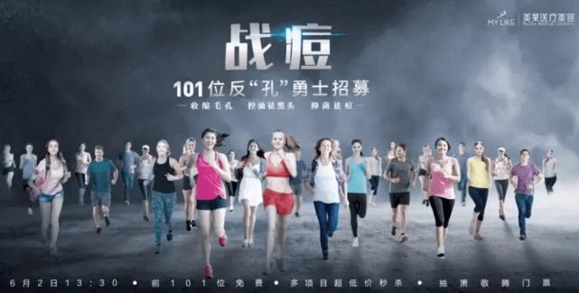 上海美莱医院举行101位反孔斗士招募活动