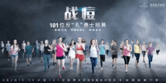 上海美莱医院举行101位反
