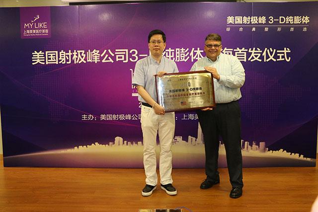 美国射极峰公司全球副总裁、技术总监MarkA.Crawford亲自授牌